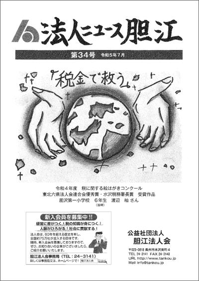 法人ニュース胆江 第23号(平成30年1月)